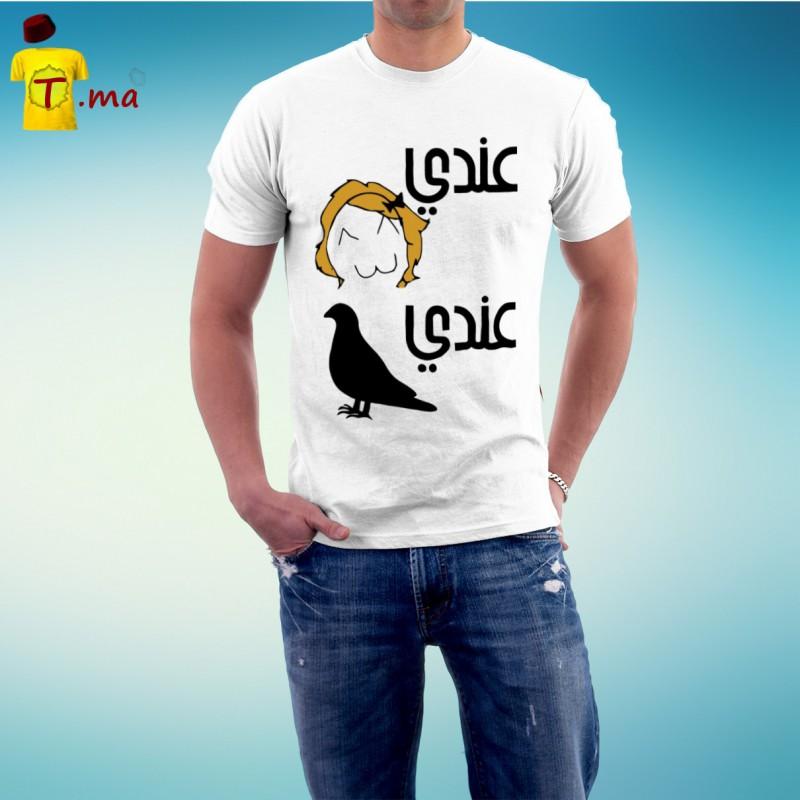Tshirt homme Andi Zine Andi l7mam