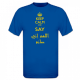 Tshirt homme Ramadan keep calm